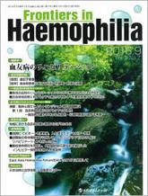 Frontiers in Haemophilia2016年9月号(Vol.3 No.2)