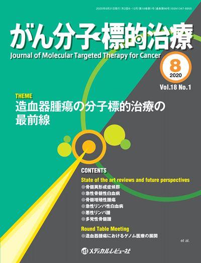 がん分子標的治療 2020年8月号(Vol.18 No.1)