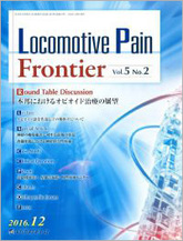 Locomotive Pain Frontier2016年12月号(Vol.5 No.2)