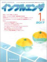 インフルエンザ2017年1月号(Vol.18 No.1)