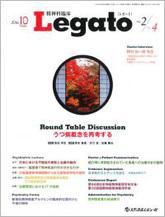 精神科臨床 Legato2016年10月号(Vol.2 No.4)
