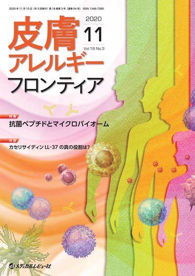 皮膚アレルギーフロンティア 2020年11月号(Vol.18 No.3)