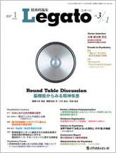 精神科臨床 Legato2017年1月号(Vol.3 No.1)