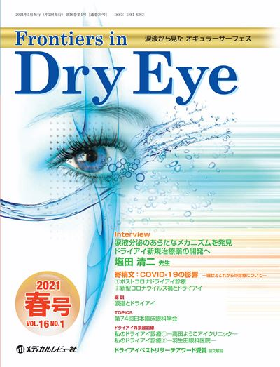 Frontiers in Dry Eye