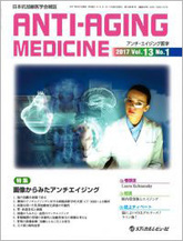 アンチ・エイジング医学2017年2月号(Vol.13 No.1)