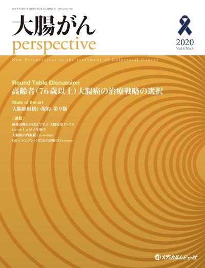 大腸がんperspective 2020 Vol.4 No.4