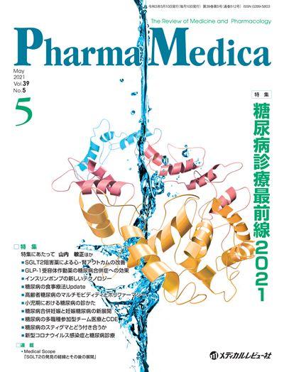 Pharma Medica 2021年5月号(Vol.39 No.5)