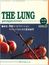 THE LUNG perspectives2016年秋号(Vol.24 No.4)