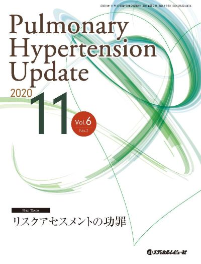 Pulmonary Hypertension Update 2020年11月号(Vol.6 No.2)