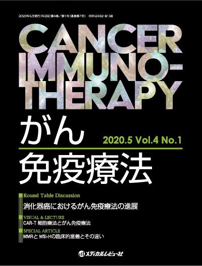 がん免疫療法 Cancer Immunotherapy 2020年5月号(Vol.4 No.1)