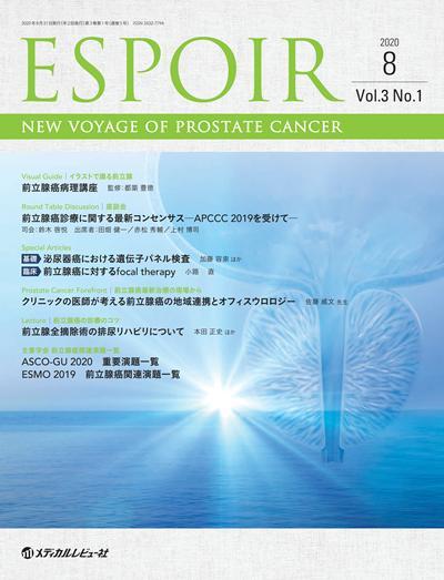 ESPOIR 2020年8月号(Vol.3 No.1)