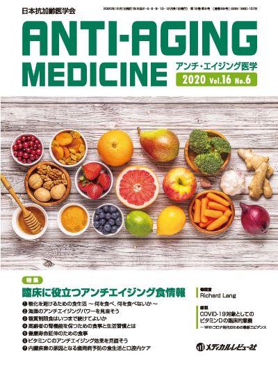 アンチ・エイジング医学 2020年12月号(Vol.16 No.6)