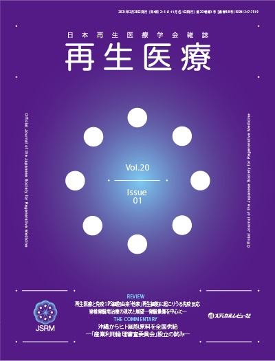 再生医療 2021年2月号(Vol.20 No.1)