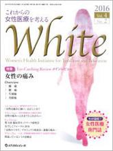 WHITE2016年9月号(Vol.4 No.2)