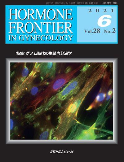 HORMONE FRONTIER IN GYNECOLOGY 2021年6月号(Vol.28 No.2)