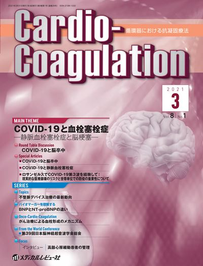 Cardio-Coagulation 2021年3月号(Vol.8 No.1)