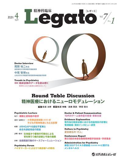精神科臨床 Legato 2021年4月号(Vol.7 No.1)