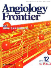 Angiology Frontier