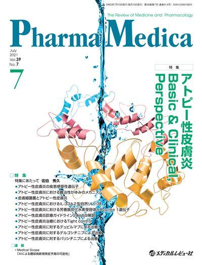 Pharma Medica 2021年7月号(Vol.39 No.7)