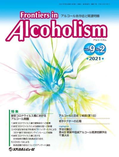 Frontiers in Alcoholism