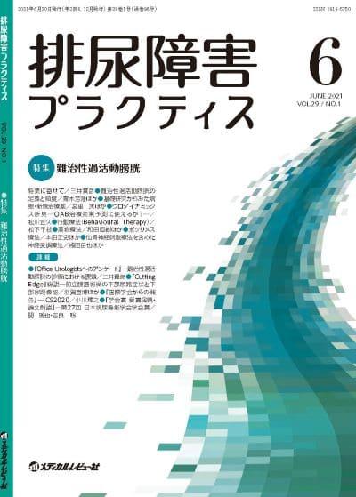 排尿障害プラクティス 2021年6月号(Vol.29 No.1)