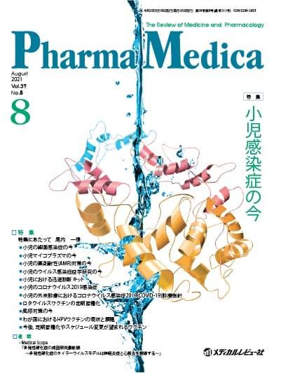 Pharma Medica 2021年8月号(Vol.39 No.8)