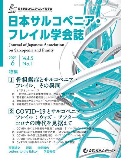 日本サルコペニア・フレイル学会誌 2021年6月号(Vol.5 No.1)