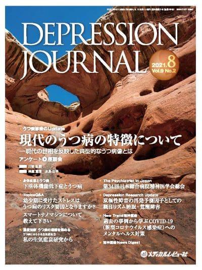 DEPRESSION JOURNAL 2021年8月号(Vol.9 No.2)