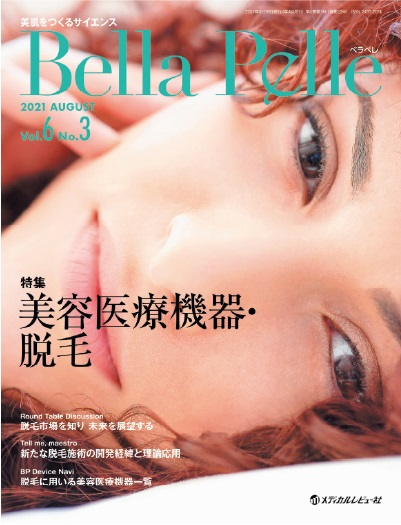 Bella Pelle 2021年8月号(Vol.6 No.3)