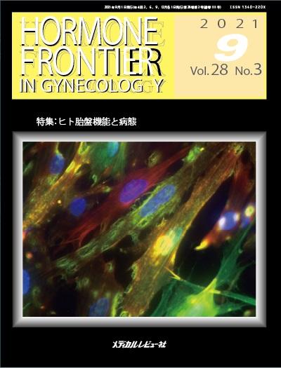 HORMONE FRONTIER IN GYNECOLOGY