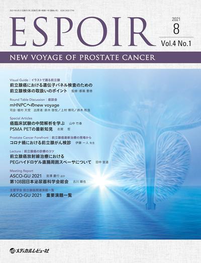 ESPOIR 2021年8月号(Vol.4 No.1)