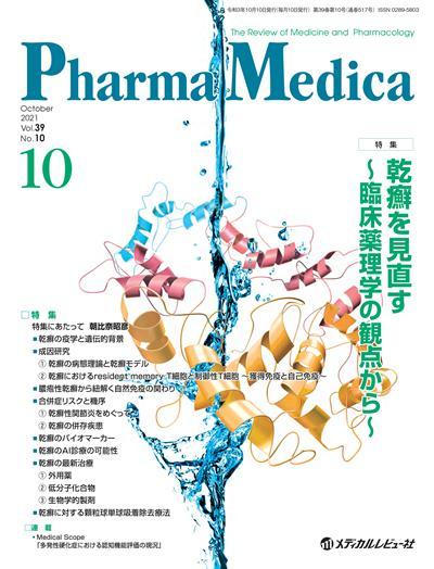 Pharma Medica 2021年10月号(Vol.39 No.10)