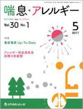 喘息・アレルギー2017年5月号(Vol.30 No.1)