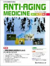 アンチ・エイジング医学2017年4月号(Vol.13 No.2)