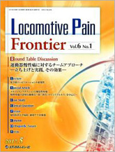 Locomotive Pain Frontier2017年5号(Vol.6 No.1)