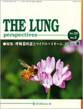 THE LUNG perspectives2017年春号(Vol.25 No.2)