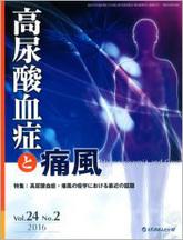 高尿酸血症と痛風2016年9月号(Vol.24 No.2)