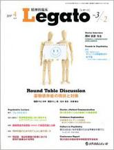 精神科臨床 Legato2017年4月号(Vol.3 No.2)