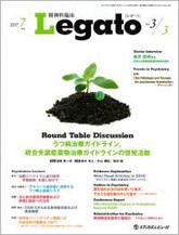 精神科臨床 Legato2017年7月号(Vol.3 No.3)