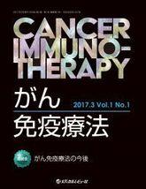 がん免疫療法 Cancer Immunotherapy 2017年3月号(Vol.1 No.1)