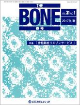 THE BONE2017年春号(Vol.31 No.1)