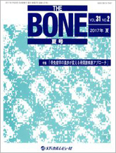 THE BONE2017年夏号(Vol.31 No.2)