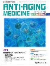 アンチ・エイジング医学2017年6月号(Vol.13 No.3)