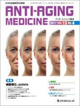 アンチ・エイジング医学2017年8月号(Vol.13 No.4)