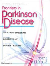 Frontiers in Parkinson Disease2017年8月号(Vol.10 No.3)