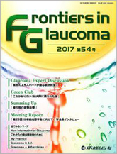 Frontiers in Glaucoma 2017年54号