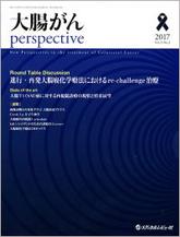 大腸がんperspective2017年(Vol.3 No.3)