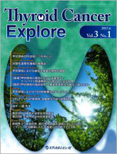 Thyroid Cancer Explore 2017年6月号(Vol.3 No.1)