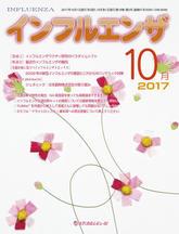 インフルエンザ2017年10月号(Vol.18 No.2)
