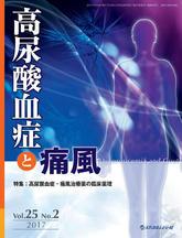 高尿酸血症と痛風
